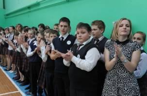 В Смоленске появилась «активная школа»
