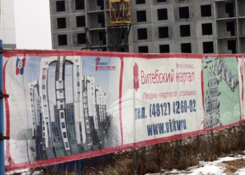 Сроки ввода в эксплуатацию «Витебского квартала» в Смоленске снова перенесли