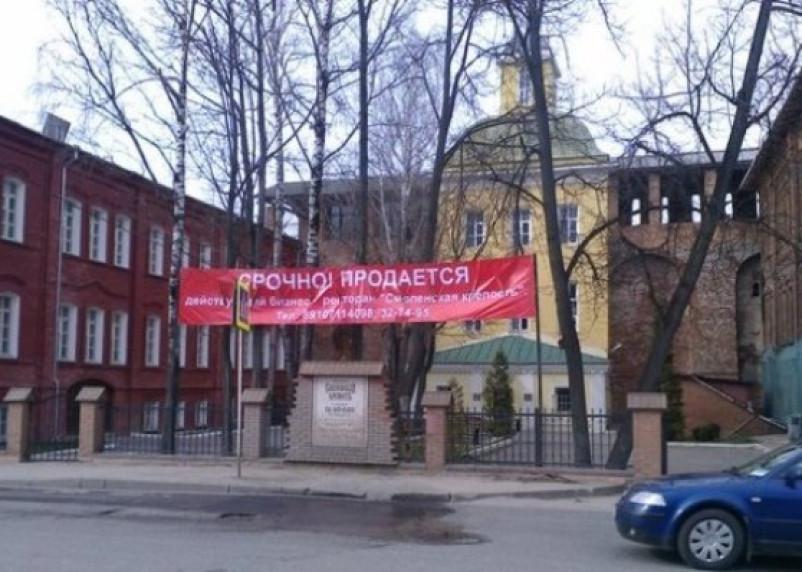 «Смоленскую крепость» продают за 6 млн рублей