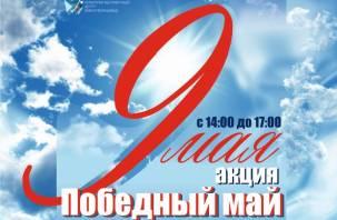 В Смоленске пройдет акция «Победный май»