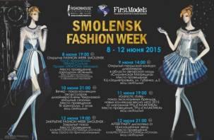 Впервые в Смоленске стартует проект Smolensk fashion week