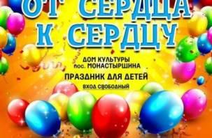 В Смоленской области пройдет акция «От сердца к сердцу»