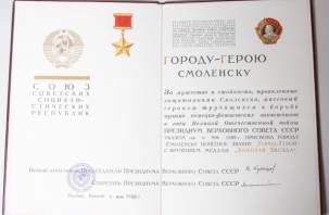30 лет Смоленск носит звание «Город-Герой»