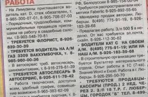 В Смоленске появился новый вид «лохотрона» по объявлениям о вакансиях