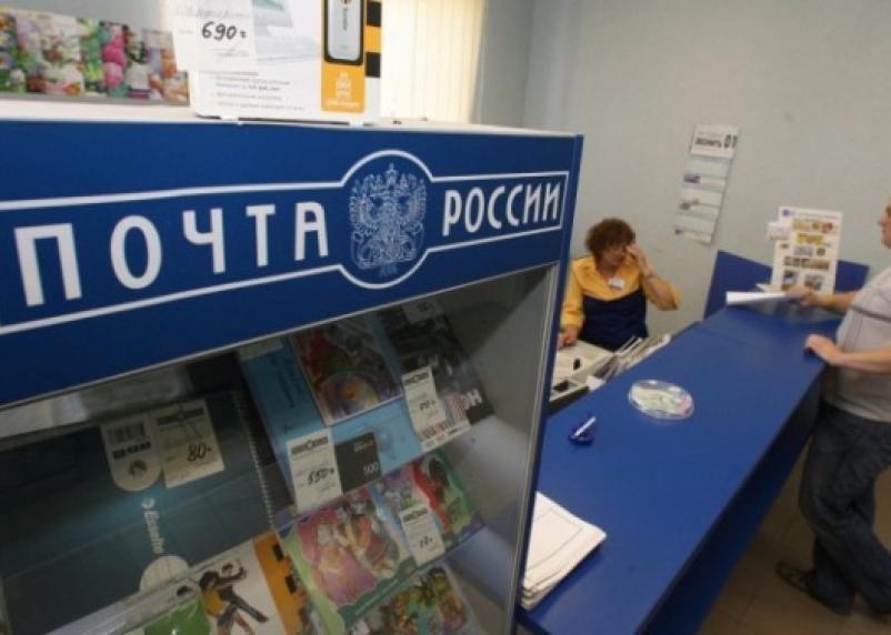 Сотрудникам «Почты России» повысят зарплату