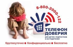 Смоленских школьников научат пользоваться детским телефоном доверия