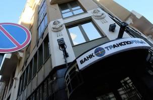 В Смоленске закрылись офисы банка «Транспортный»