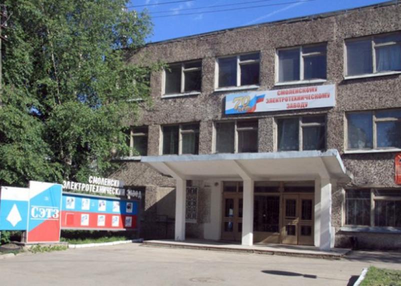 Смоленский электротехнический завод отмечает юбилей