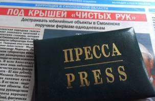«Смоленская народная газета» не порочила деловую репутацию губернатора