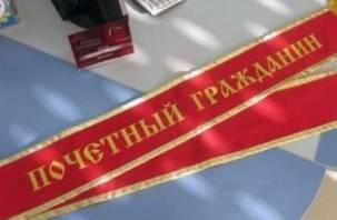 В Смоленской области ввели звание «Почетного гражданина»