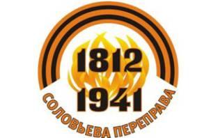 Туристический фестиваль «Соловьева переправа» пройдет в июле