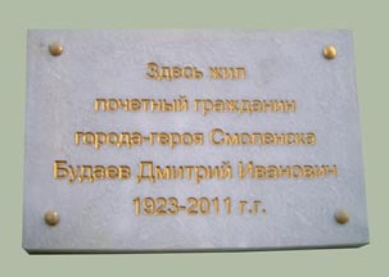 В Смоленске увековечили память историка Дмитрия Будаева