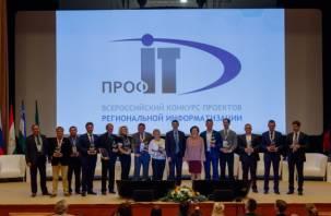 Смоленский проект «IT в образовании» признан одним из лучших в России