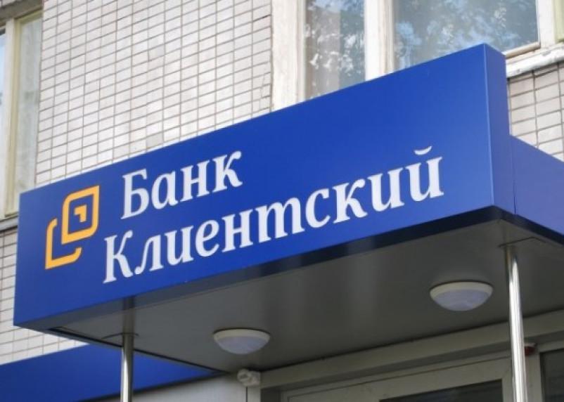 В Смоленске закрылся еще один банк