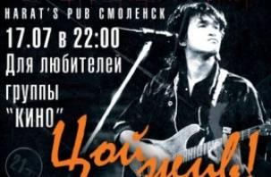 В Смоленске состоится концерт «Цой жив»
