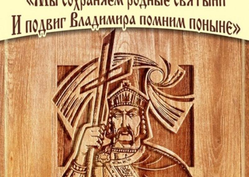 В Смоленске откроется выставка, посвященная князю Владимиру