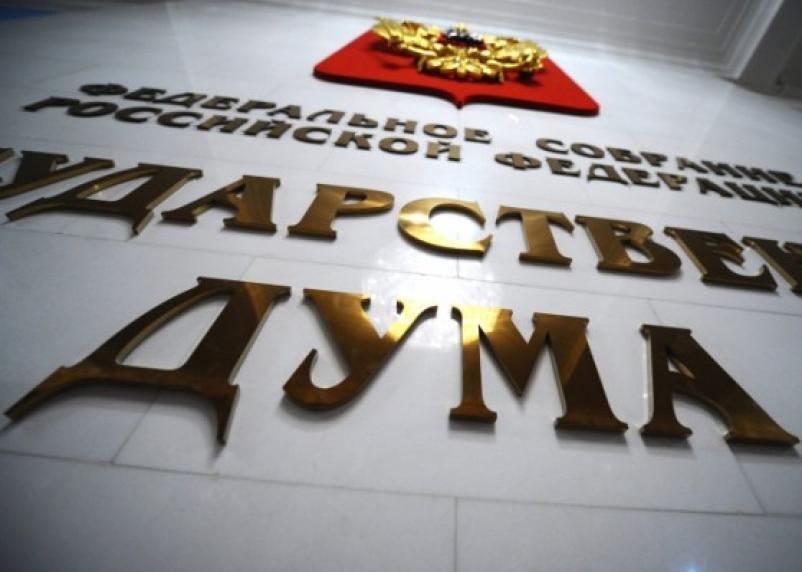 Госдума в третьем чтении одобрила законопроект Алексея Казакова