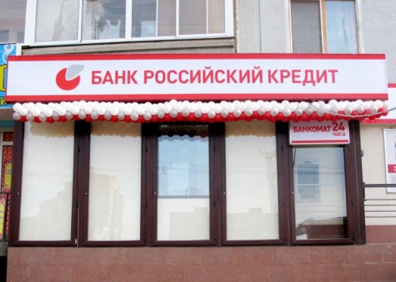 Плохая аура «Смоленского»? У банка «Российский кредит» отозвали лицензию
