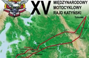 Сегодня мотоциклисты из Польши прибудут в Катынь