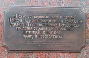 Смоляне обсуждают ошибки на памятнике князю Владимиру