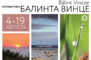 Выставка венгерского фотографа-натуралиста откроется в Смоленске