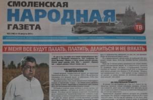 Грязные выборы по-смоленски: в городе пошел второй «номер» поддельной Народной газеты