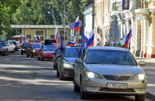 День флага России в Смоленске отпраздновали автопробегом