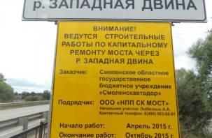В Велиже приступили к ремонту просевшего моста