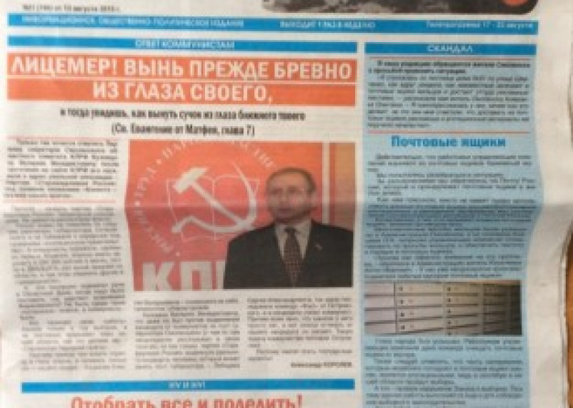 Внимание, подделка! В Смоленске начали распространять фальшивый номер Народной