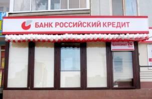 Смоленские вкладчики банка «Российский кредит» получат страховые выплаты