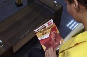 В Смоленске напечатали учебник с искажением фактов о Великой Отечественной войне