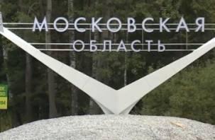 На въезде в Подмосковье со стороны Смоленщины появилась новая стела