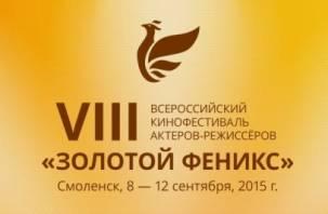 Сегодня в Смоленске стартует «Золотой Феникс»