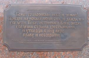 Памятник князю Владимиру: работа над ошибками