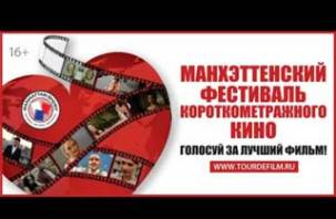 Короткометражные фильмы Манхэттенского фестиваля покажут в Смоленске