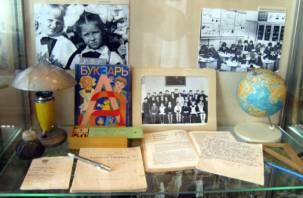 Учительский музей