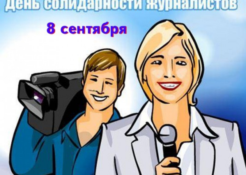О солидарности журналистов и не только