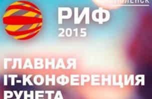 Российский интернет-форум пройдет в октябре в Смоленске
