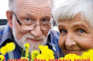 В Смоленске отметят Международный день пожилых людей