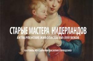 В Смоленске откроется выставка нидерландских живописцев