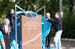 На Смоленщине открыт памятник в честь 70–летия Победы