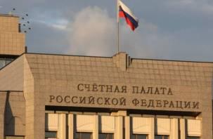Счетная палата РФ нашла нарушения на Смоленщине