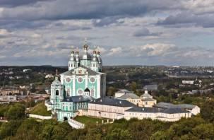 Смоленск стал самым экономичным городом для путешествий