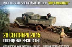 В Смоленске покажут «Мир в масштабе»
