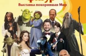 В Смоленске откроется выставка восковых фигур