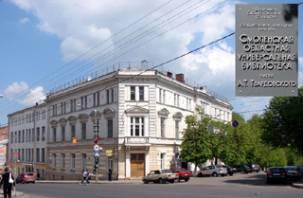 Научная конференция, посвященная выдающимся смолянам, пройдет в Смоленске