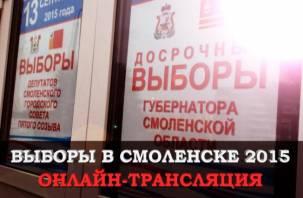 Единый день голосования в Смоленске. Онлайн-трансляция