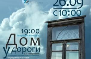 В Смоленске будет проведена праздничная акция ко Дню города