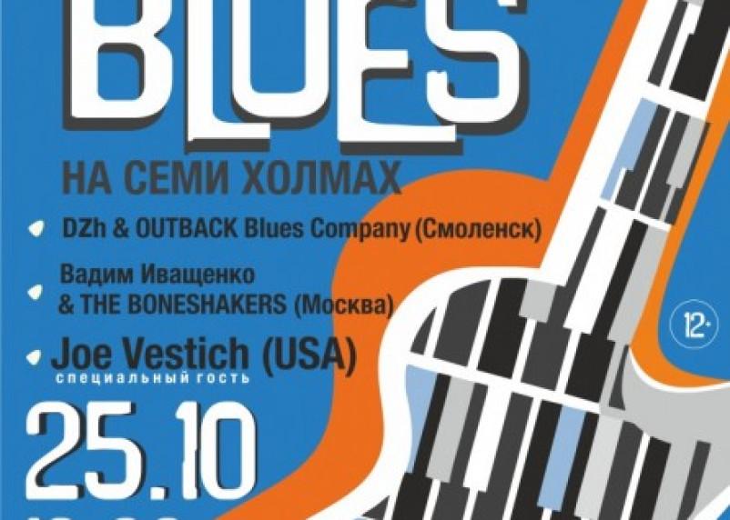 В Смоленске состоится фестиваль «Блюз на семи холмах»