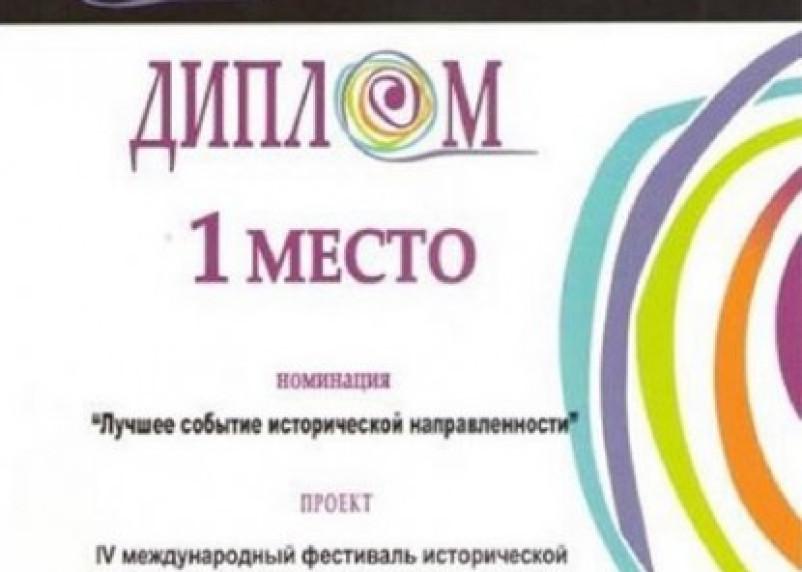Смоленский фестиваль «Гнёздово — 2015» стал победителем премии Russian Event Awards-2015